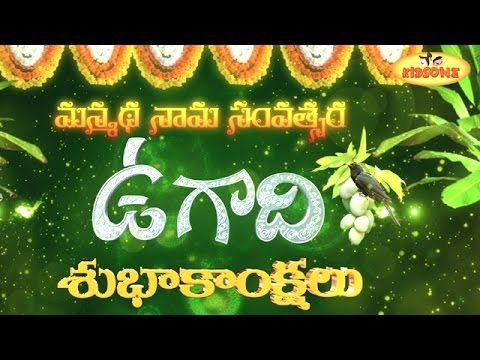moral stories happy ugadi 2015 telugu new year greetings