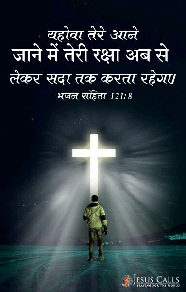 Bible Vachan Bible Quotes Pictures Good Morning Bible Verse