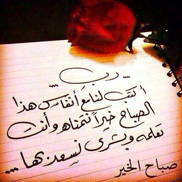 صباح البشرى Arabic Calligraphy Calligraphy