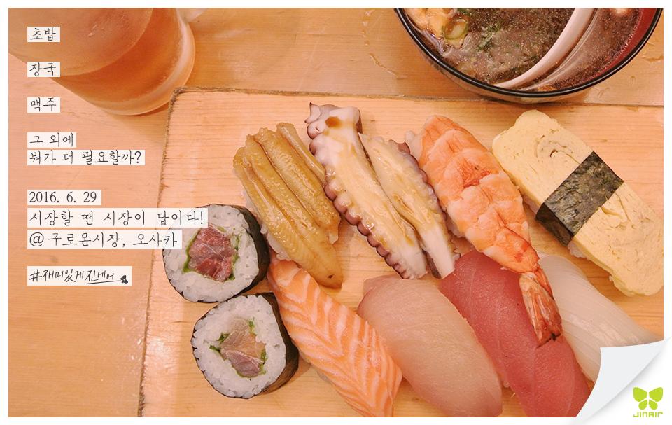 Today's Photo From Osaka #Today_Photo with Jin Air #jinair #Osaka #osaka #진에어 #오사카 #재미있게지내요 #재미있게진에어