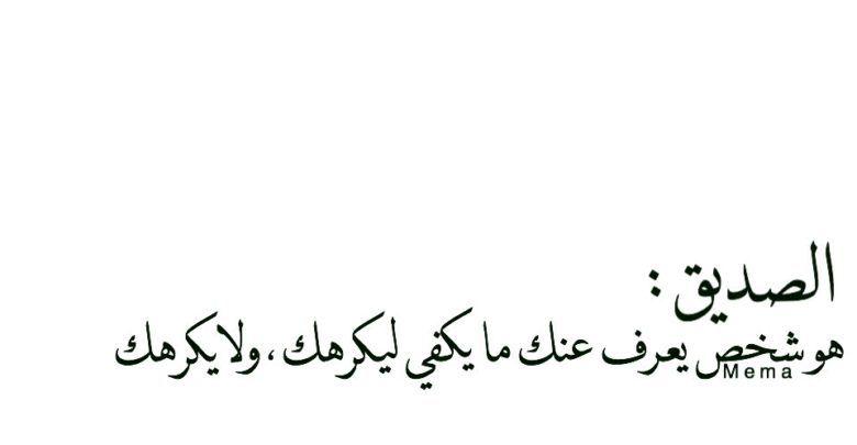 شعر عن صديق غالي أبيات مدح رائعة Arabic Calligraphy Mema