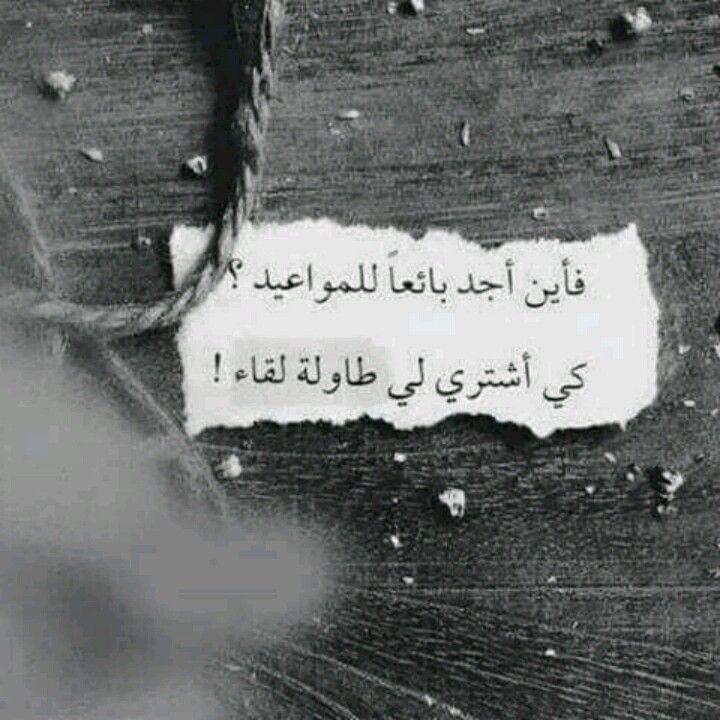 Pin By Batul On فضفضه Beautiful Arabic Words Romantic Words Funny Arabic Quotes