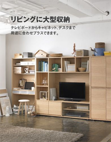 無印良品を使ったインテリアコーディネート方法 | スクラップ [SCRAP] | 室內佈置 | Pinterest | Muji, Interiors  and Study rooms