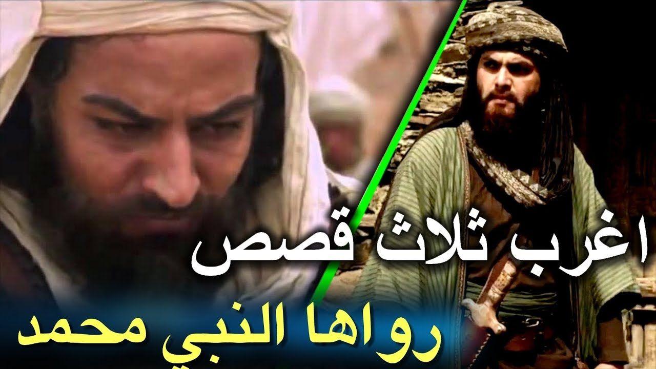 اغرب ثلاث قصص رواها النبي محمد لاول مرة ستسمعها Youtube Paper Crafts Diy Youtube Face