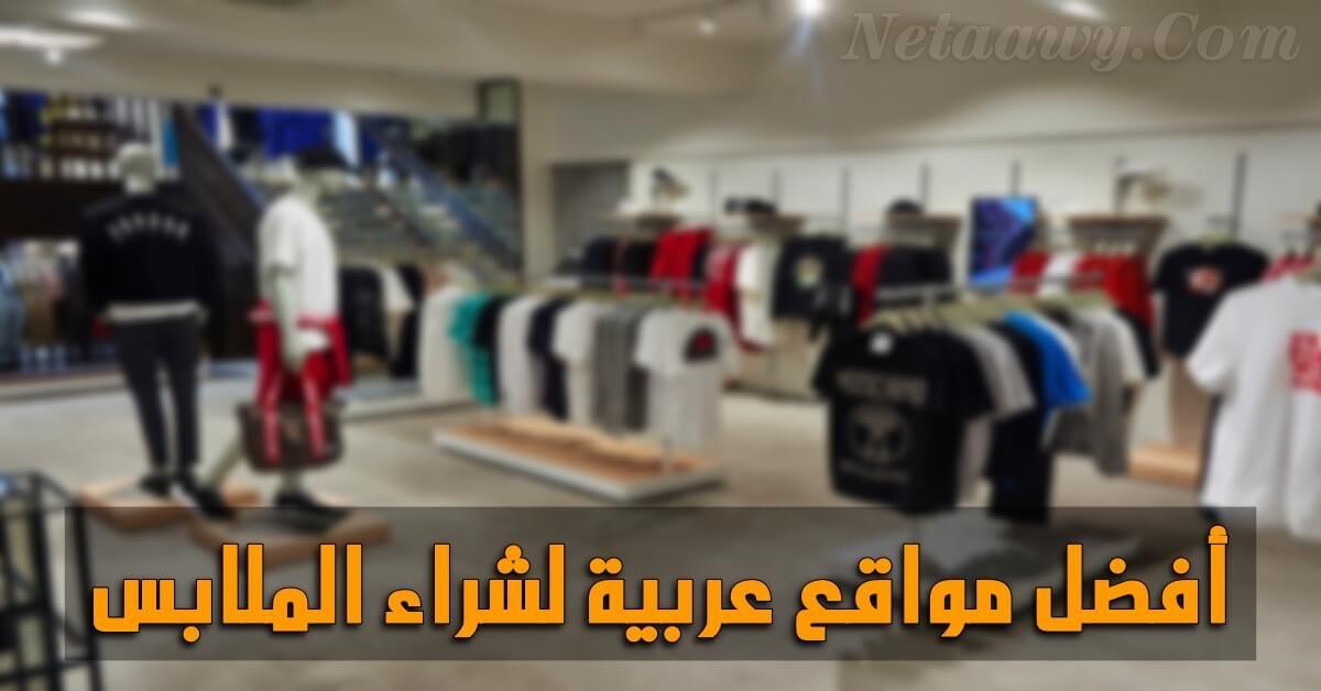 أفضل مواقع تسوق ملابس أون لاين للرجال والنساء Clothing Shopping Sites Online Shopping Clothes Online Shopping Sites Clothes