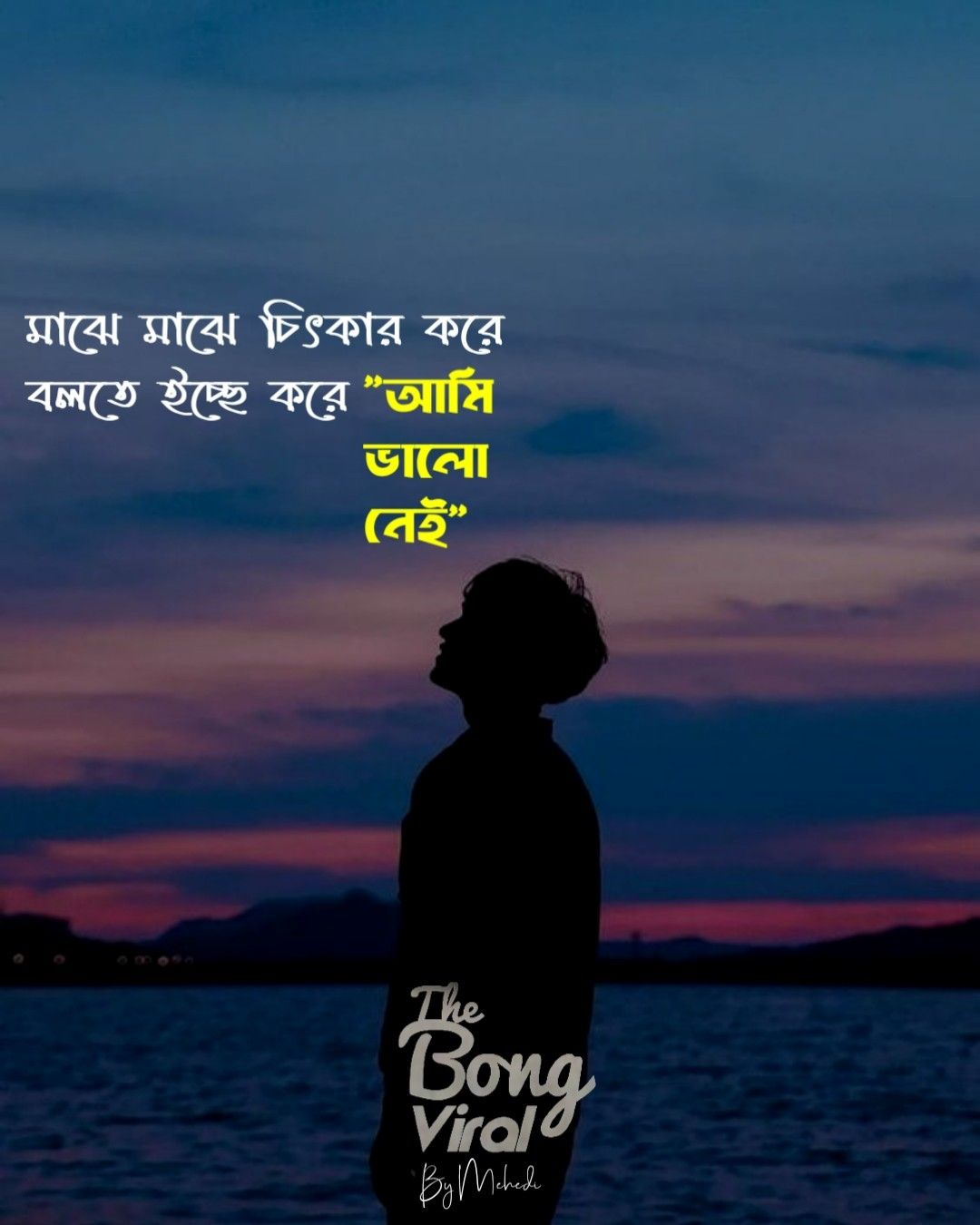 bengali quotes love bengali quotes love life bengali ...