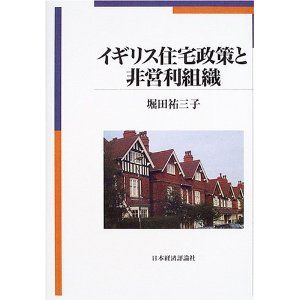 イギリス住宅政策と非営利組織  堀田 祐三子 (著)   出版社: 日本経済評論社