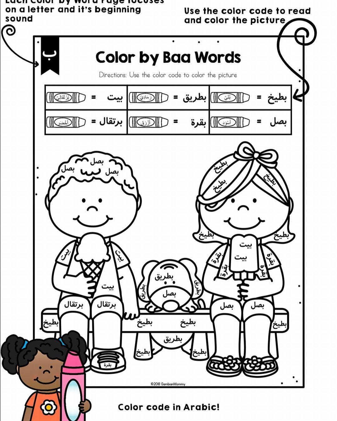 Arabic Alphabet Color by Word Activity Alphabet coloring