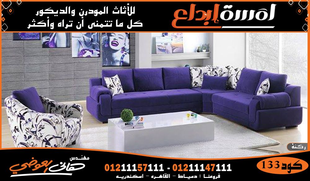 اثاث لمسة ابداع ركنات مودرن بسرير اثاث معارض الاسكندرية Room Decor Furniture Home