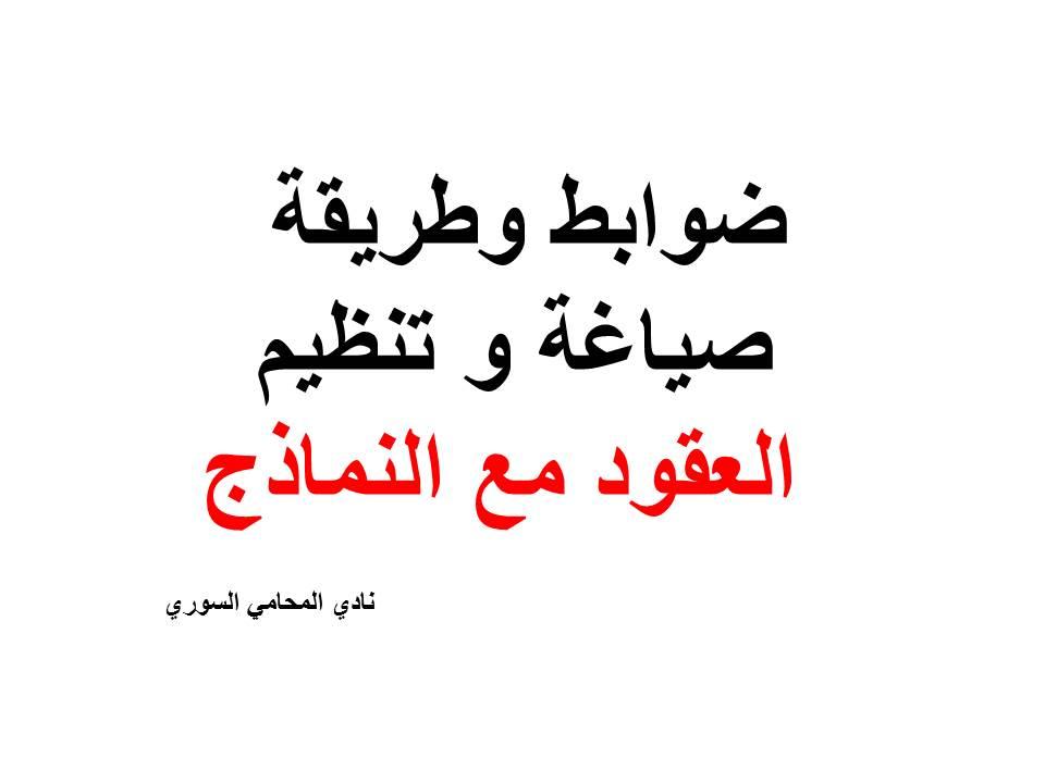 ضوابط وطريقة صياغة و تنظيم العقود مع النماذج Arabic Arabic Calligraphy Calligraphy