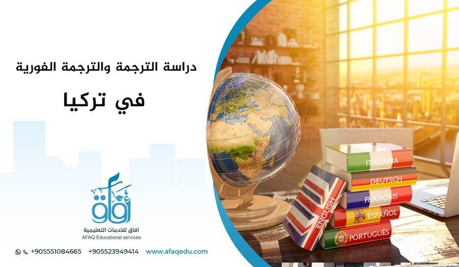 دراسة الترجمة والترجمة الفورية في تركيا Home Decor Magazine Rack Decor