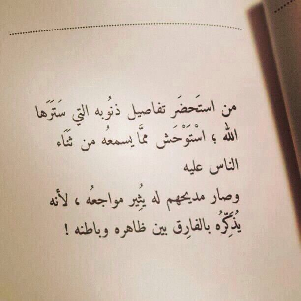 Pin By Todaylovers On Arabic Quotes Cool Words Words Quotations
