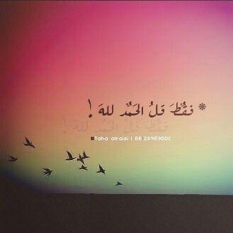 فقط قل الحمدلله Arabic Calligraphy Calligraphy