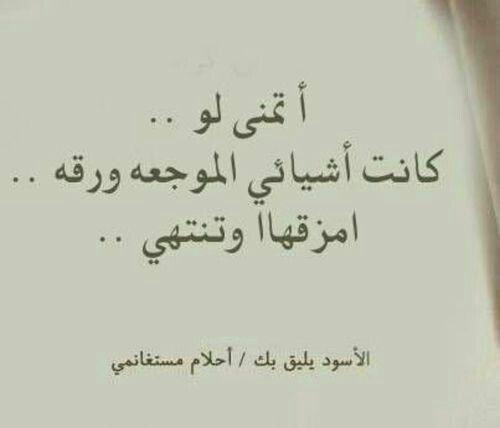 حياة صعبة Words Quotes Cool Words Girly Quotes