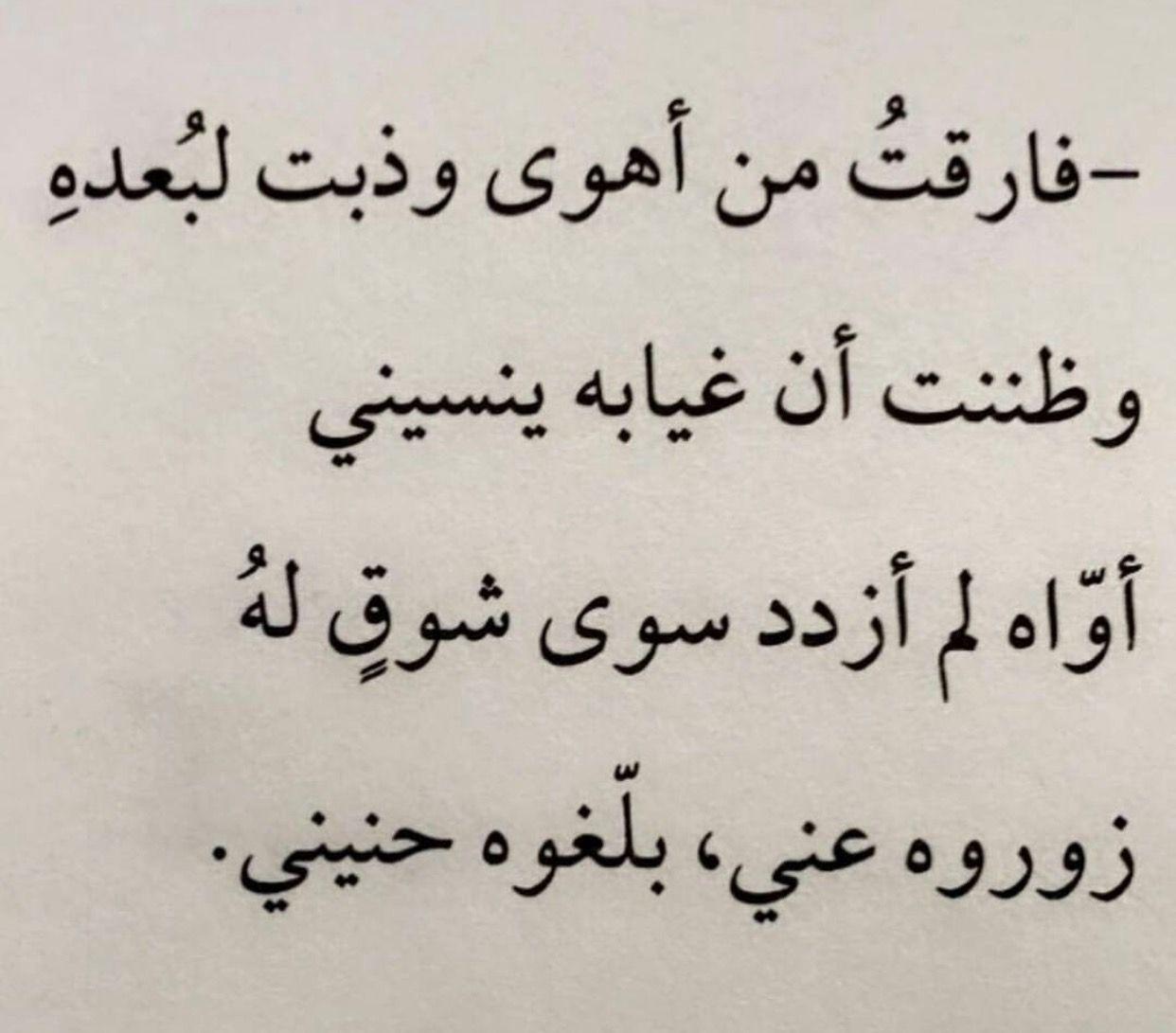 او اه لم ازدد سوى شوق له Words Quotes Love Words Arabic Love Quotes
