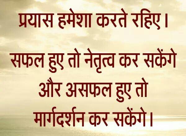 Pin By Parveen Kumar On Hindi Quotes Pinterest Hindi Quotes
