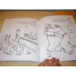 Arabic Bible Colouring Book For Children