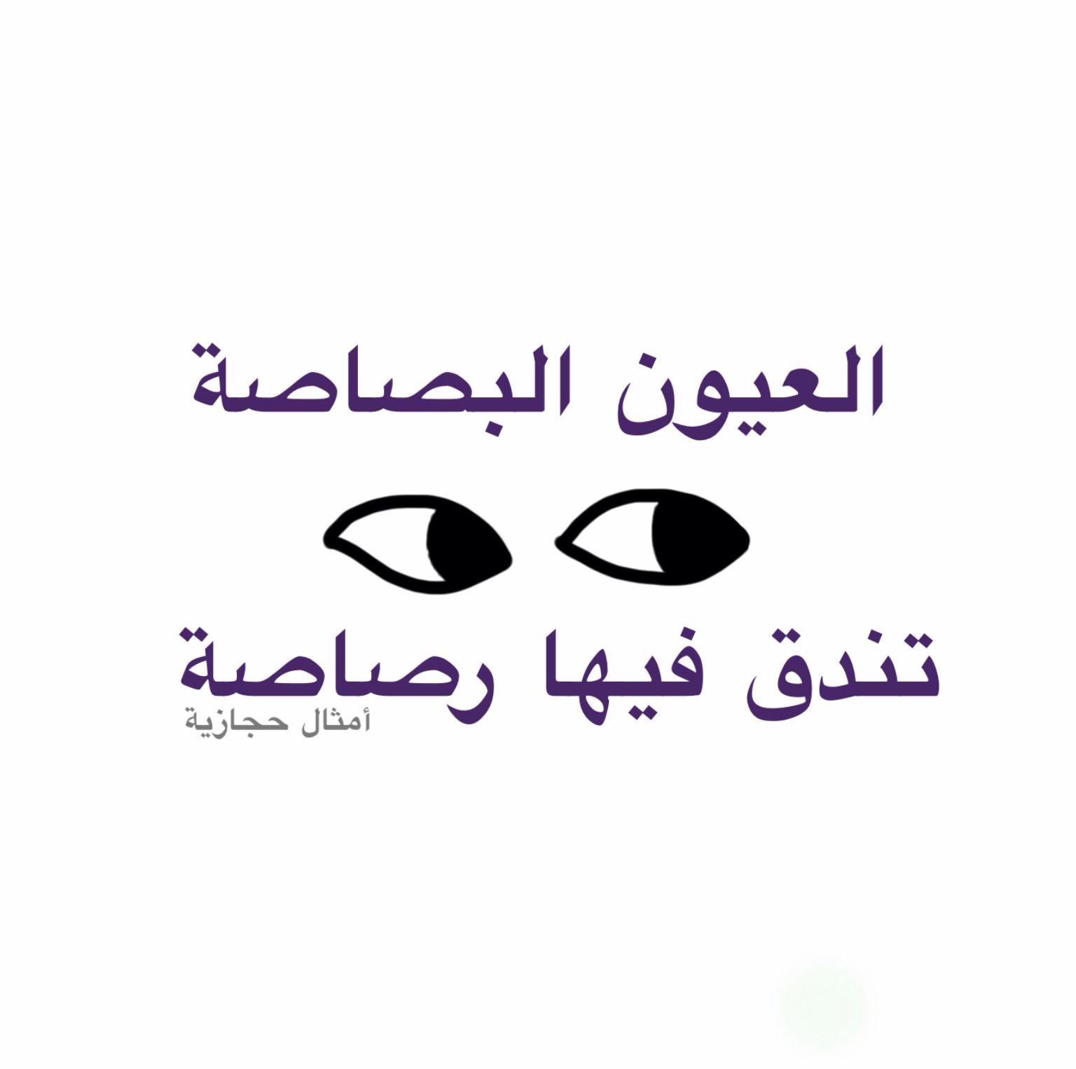 أمثال حجازية Laughing Quotes Funny Arabic Quotes Quotes
