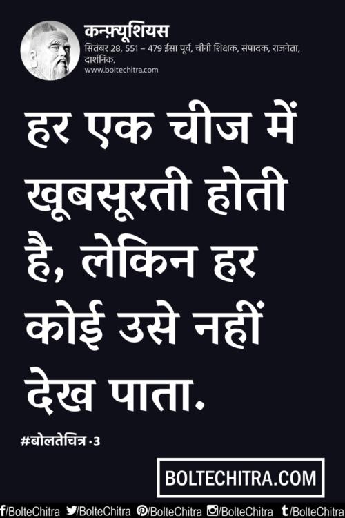 Confucius Quotes In Hindi Language Part 3 यह ह सच ह