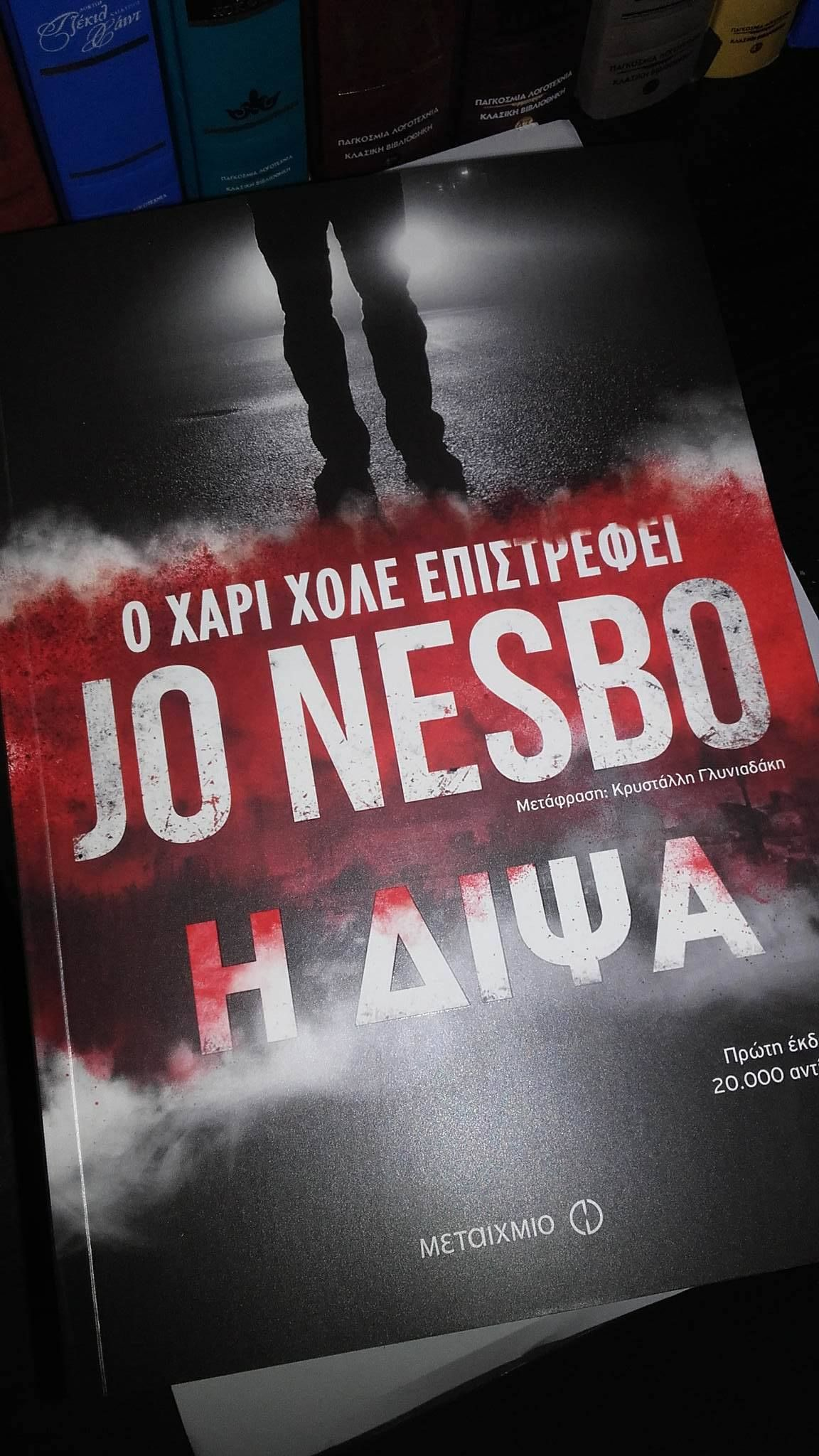 Currently Reading Jo Nesbo S The Thirst Greek Edition Cover Love Harry Hole And How He Tries To Be His Better Self But As We Know Jo Nesbo Best Self Author