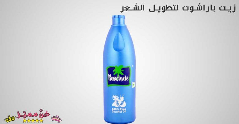 زيت باراشوت لتطويل الشعر الأسعار و الفوائد و طريقة الإستخدام Parachute Oil For Hair Extension Parachute Parachute Oi Water Bottle Pure Products Soap Bottle
