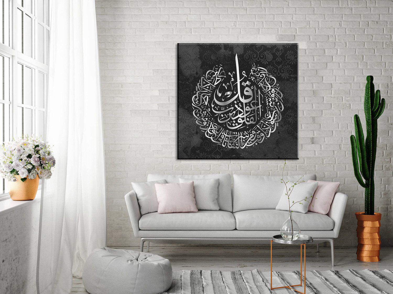 Islamic Wall Art Quran Surah Al Falaq Arabic Art Arabic Home Decoration Islamic Wall Art Home Decor Islamic Paintings