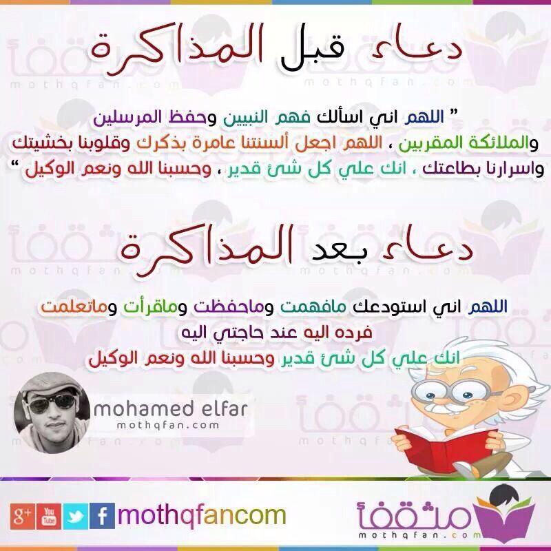 دعاء قبل و بعد المذاكرة Islamic Inspirational Quotes Quran Quotes Love Islam Facts