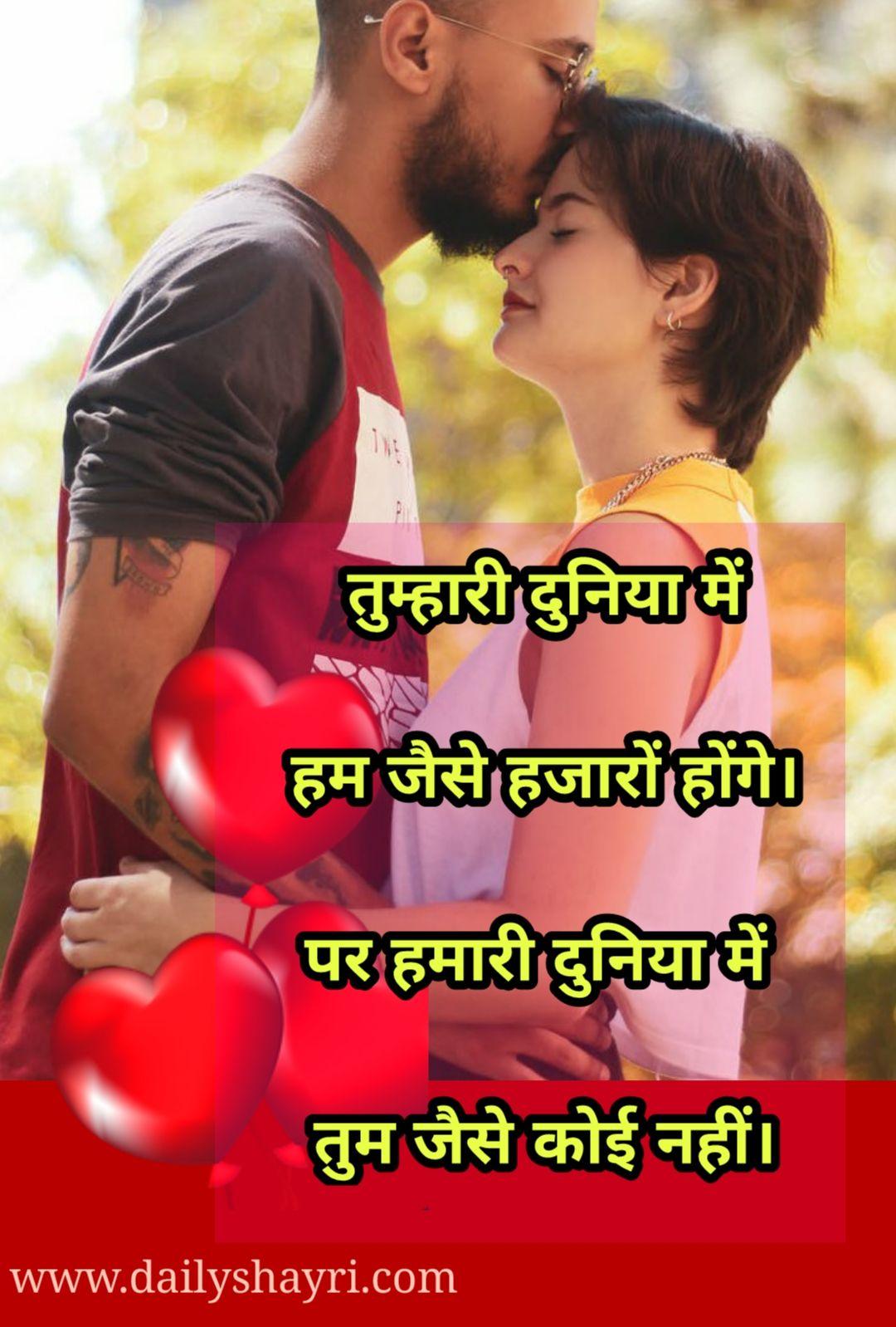 Hindi Love Shayari For Girlfriend Dailyshayri Com Cute Relationship Quotes Love Quotes Hindi Shayari Love