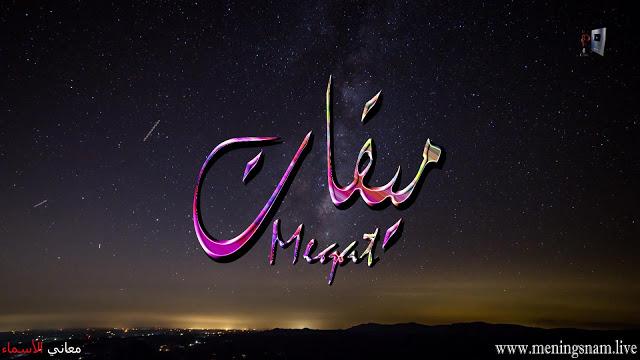 معنى اسم ميقات وصفات حاملة و حامل هذا الاسم Meqat Neon Signs Signs Neon