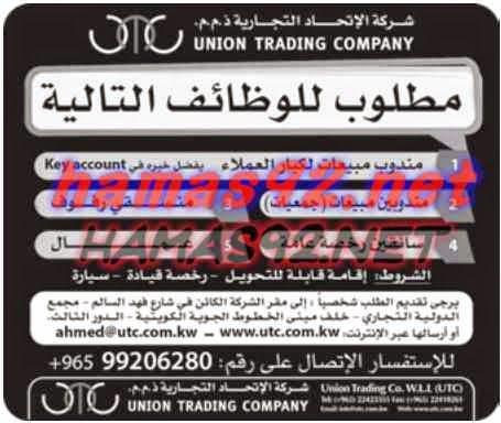 وظائف خالية مصرية وعربية وظائف خالية من جريدة الوطن الكويت الخميس 17 07 201 Broadway Shows Trade Union Trading Company