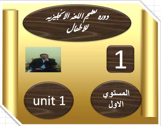 سلسلة شرح قواعد اللغة الانجليزية المستوى الاول Unit One مذكرات تعليمية Novelty Sign Novelty Decor