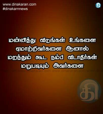 Never Trust Them Again Tamil Quotes Quotes Life Quotes True Words
