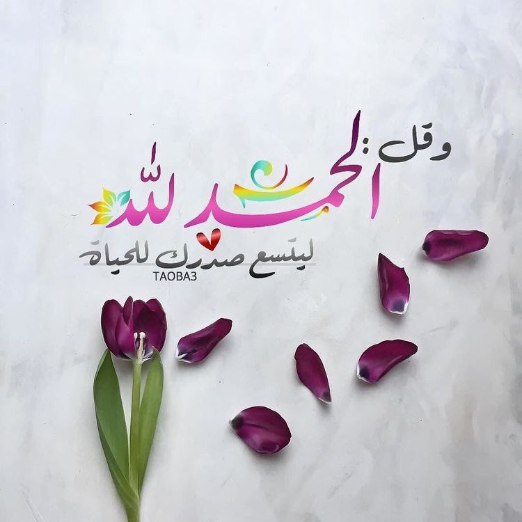 Pin By Maktab مکتب حسین On دعاء تسبيح Islamic Pictures Instagram Posts Daily Affirmations