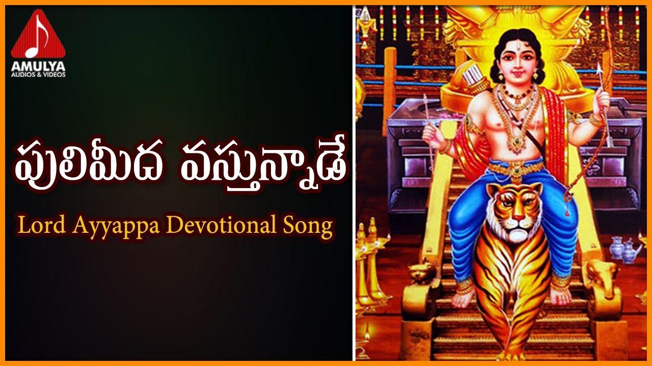 Puli Meeda Vastunnade Telugu Superhit Song Sabarimala Ayyappa Devotion Dj Songs Dj Mix Songs Latest Dj Songs