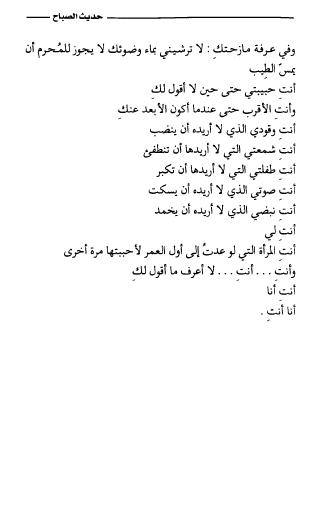 Mhd Alkhateeb Adli Kullanicinin اقتباسات من كتاب حديث الصباح ادهم الشرقاوي Panosundaki Pin