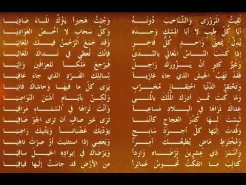 من قصائد المتنبي قصيدة كفى بك بالصوت والصورة Poems Periodic Table