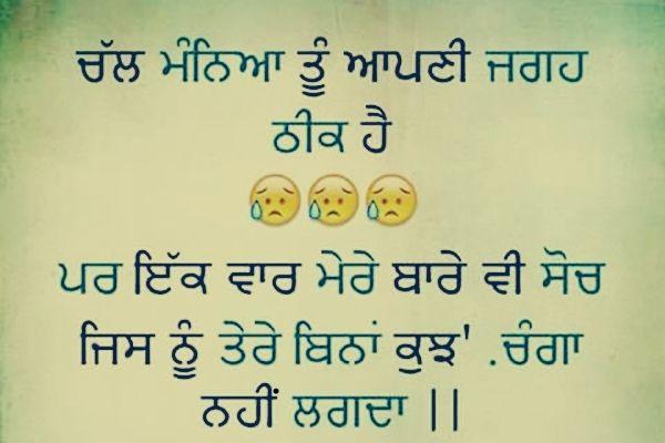Tere Bina Kuch Changa Nahi Lagda Sad Sadquotes Punjabiquotes