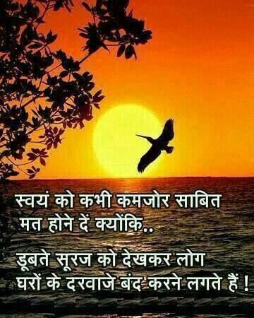Hindi Quotes Hindi Qoutes Sunset Beautiful Sunrise Sunset