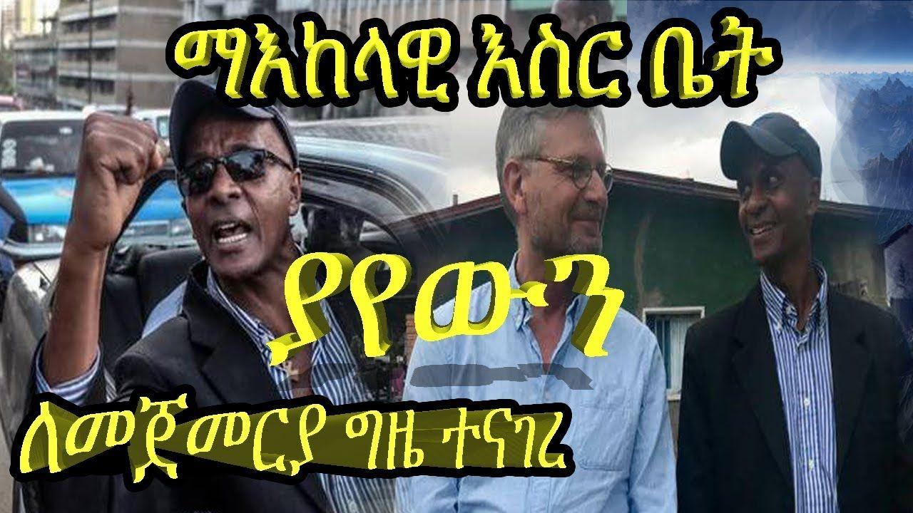 Ethiopian news| Journalist Eskinder Nega -SBS Amharic| ethiopian