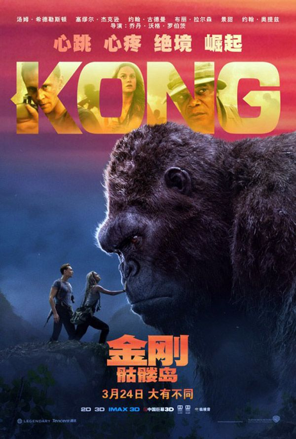 king kong 3d movie download