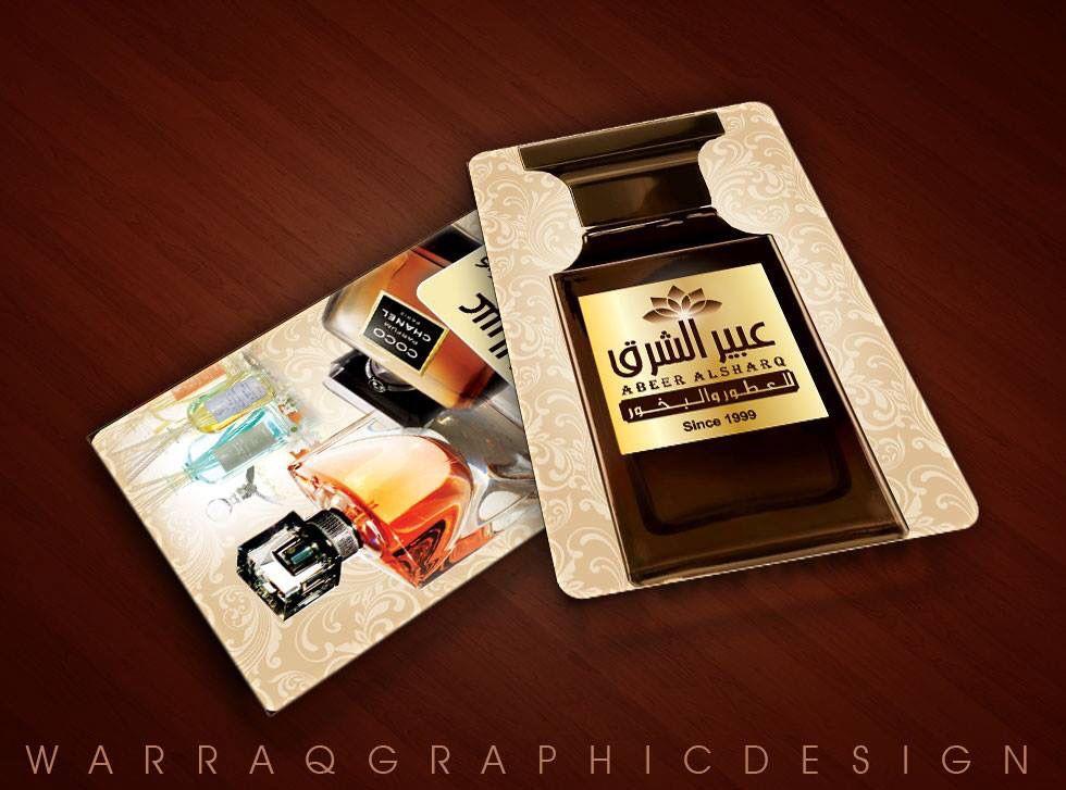 Perfume shop business card by WarraqDesign   Business card ...