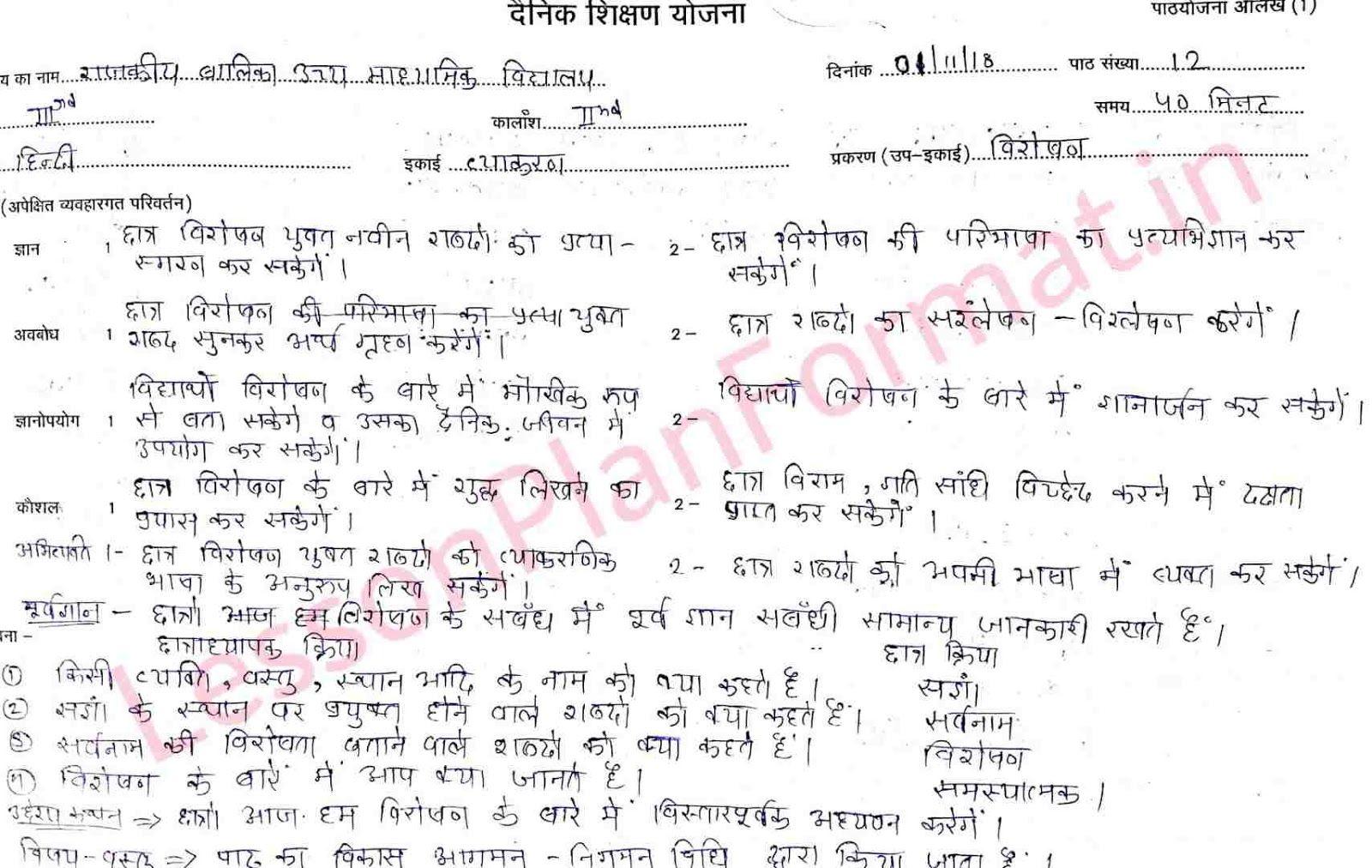 Hindi Vyakaran Visheshan Lesson Plan Lesson Plan In Hindi How To Plan Lesson Plan Format [ 1012 x 1600 Pixel ]