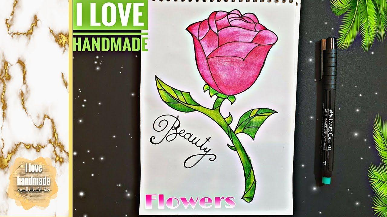The Easiet And Most Beautiful Rose You Can Draw أسهل وأجمل وردة وردية Beautiful Roses Handmade Rose