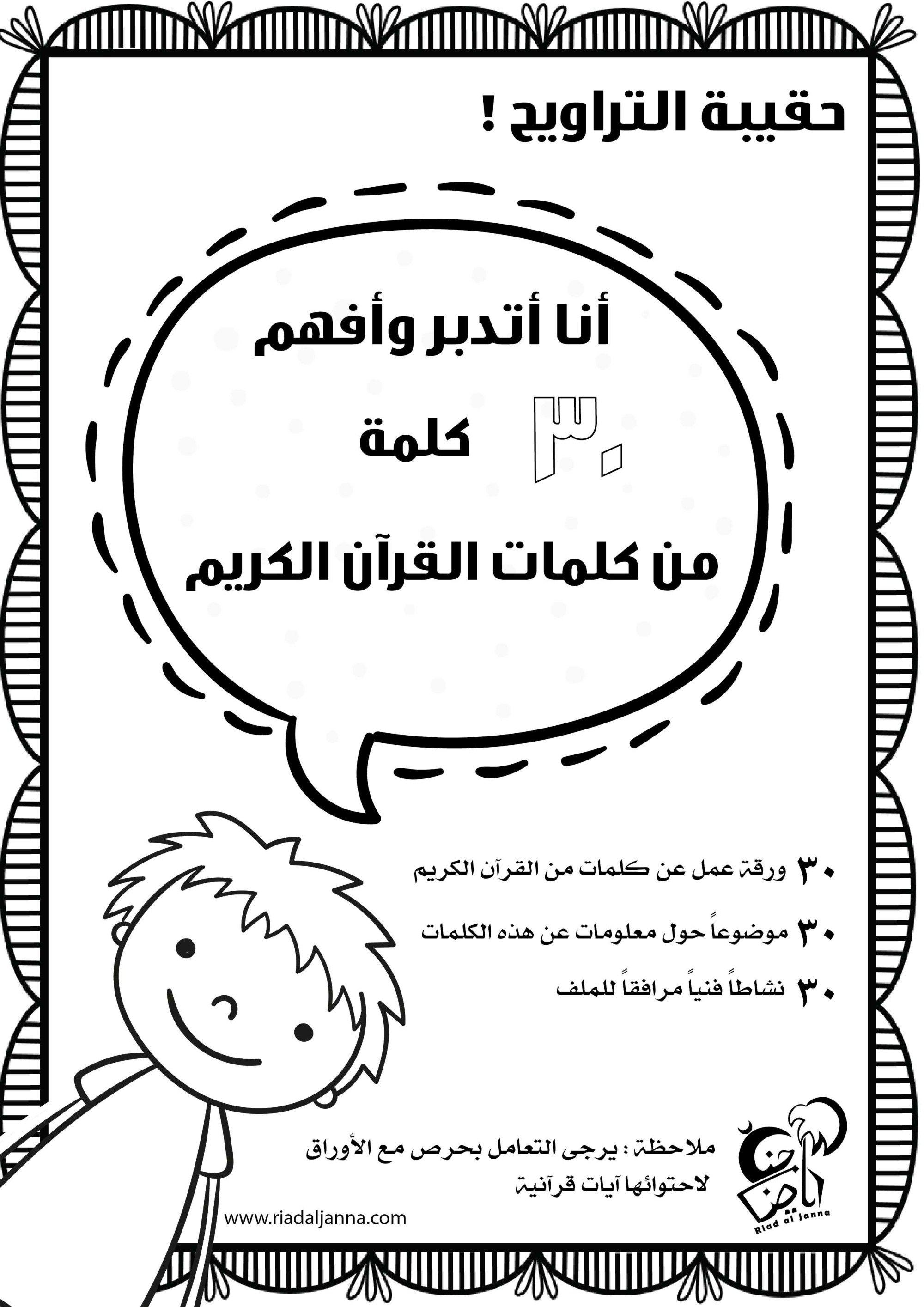 برنامج أتدبر القرآن الكريم للأطفال 30 ورقة عمل 30 بطاقة 30 نشاطا فنيا Kindergarten Word Families Worksheets Word Family Worksheets Kindergarten Word Families