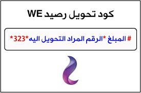 تحويل رصيد We جميع أكواد شركة We Letters Symbols