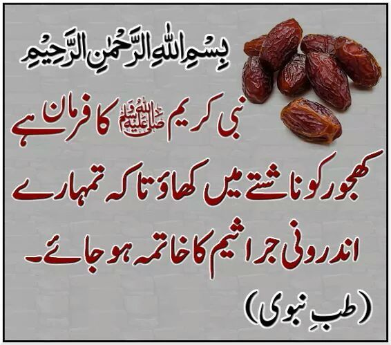 Our beloved Prophet Hazrat Muhammad S.A.W. recommended dates to be eaten in breakfast inorder to de toxify body & feel healthy Alhamdullilah:)
