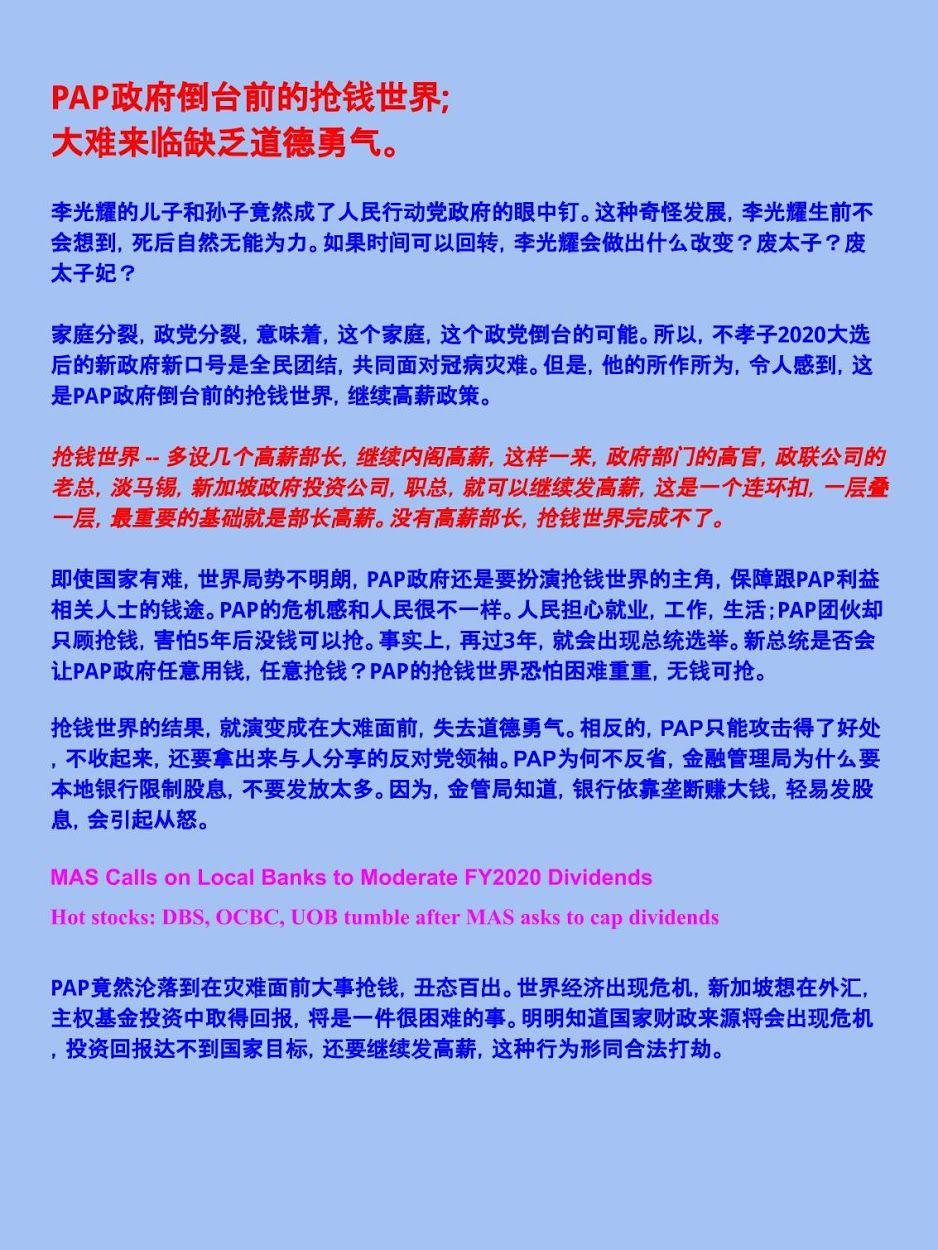否极泰来piji Tailai Pap政府倒台前的抢钱世界 大难来临缺乏道德勇气 In 2020 On October 3rd August 2nd June 31