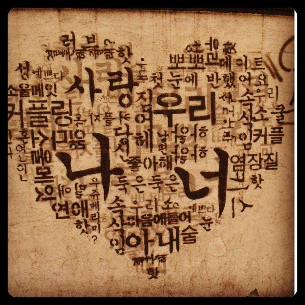 사랑 - Love
