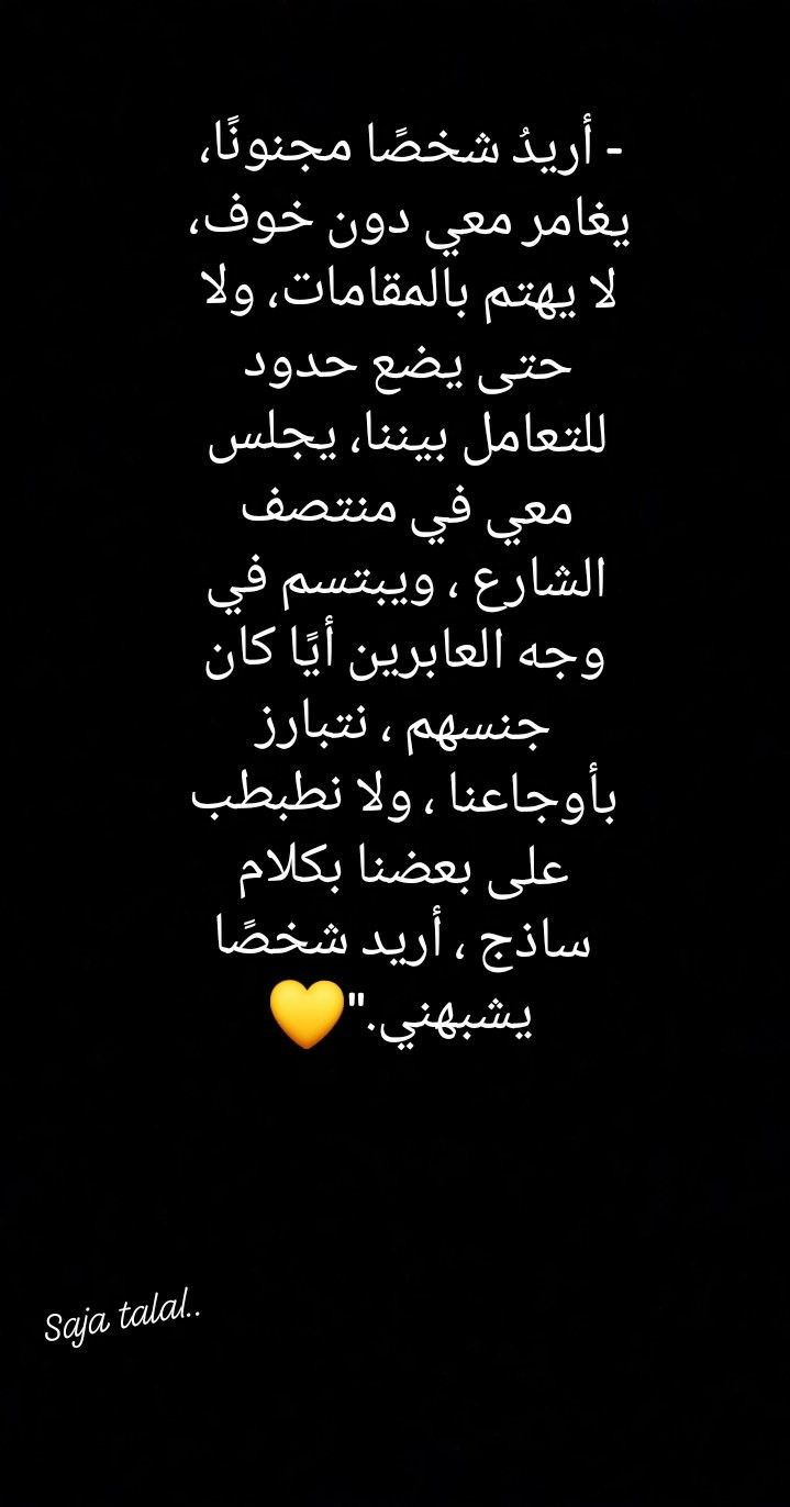 Pin By Malak Nasser On عبارات واقتباسات Post Malone Quotes Arabic Quotes Photo Quotes
