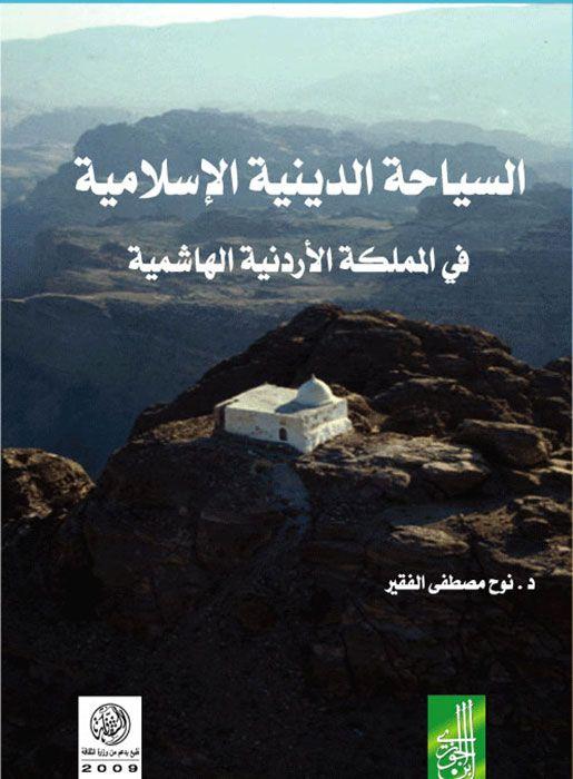 كتاب السياحة الدينية الإسلامية في المملكة الأردنية الهاشمية حظي الأردن بأنه بلد مبارك لأنه من أكناف بيت المقدس وفي بيت المقدس وفي Books Movie Posters Movies